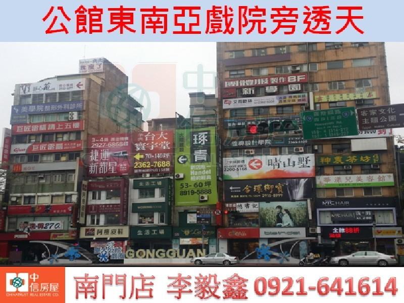 買屋賣屋租屋中信房屋-公館東南亞戲院旁透天