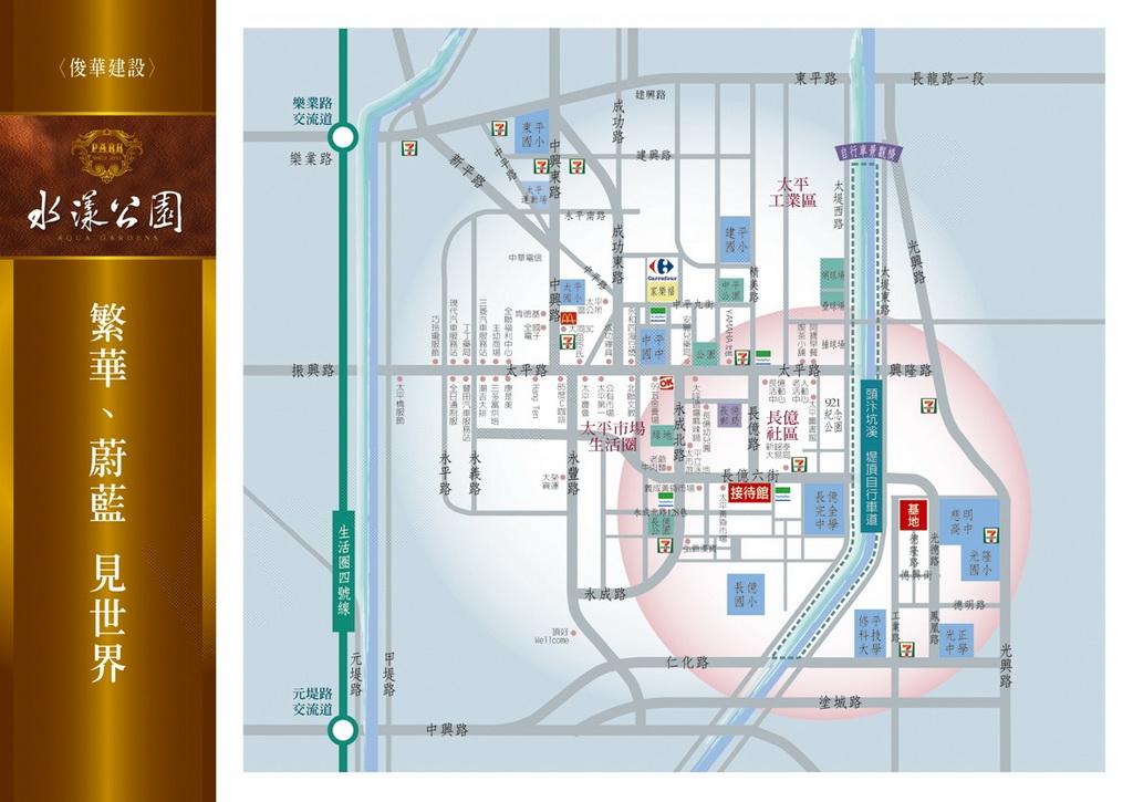 電梯住宅-太平 水漾公園預售屋4F-臺中市太平區新德隆段