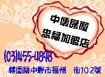 電梯住宅-麗朵3房+雙車位(平面)-桃園市中壢區南園二路