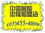 買屋賣屋租屋中信房屋-高鐵南路漂亮田