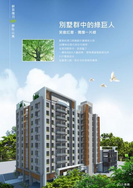 電梯住宅-寬埕和雲10C-臺中市北屯區