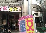 買屋賣屋租屋中信房屋-英明國中樓店1+2+3