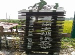 建地-台南後壁區景觀洗衣亭建地-臺南市後壁區嘉泰段