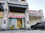 透天-桂冠國際花園電梯透店-桃園市大園區中山南路2段