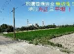 買屋賣屋租屋中信房屋-新屋永安國小農地