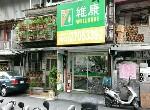 店面-仁愛醫院透天金店-臺北市大安區仁愛路4段