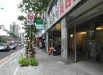 店面-信義捷運首購店面-臺北市信義區信義路4段