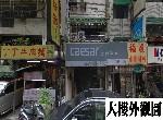 買屋賣屋租屋中信房屋-南京燙金店面