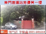 電梯住宅-信義線捷運優質一樓-臺北市中正區連雲街