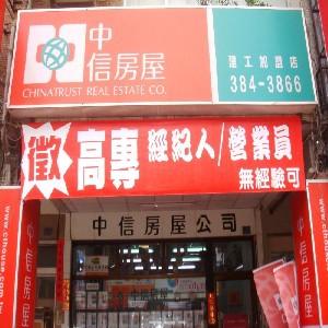買屋賣屋租屋中信房屋-建工加盟店