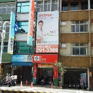 買屋賣屋租屋中信房屋-健康加盟店