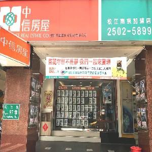買屋賣屋租屋中信房屋-松江南京加盟店